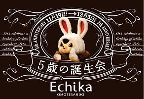 Echika.jpg